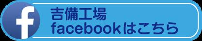 タイメック 吉備工場 facebook