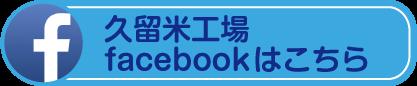 タイメック 久留米工場 facebook