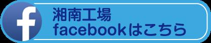 facebook 湘南工場